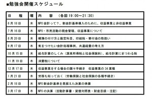 kaikei_schedule2015