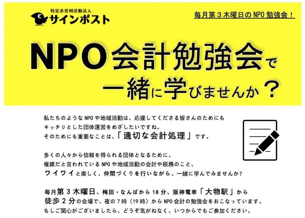 サインポスト_NPO会計勉強会2015tag