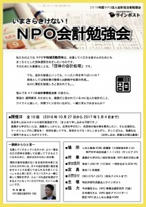 NPO会計チラシ(表)