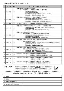 NPO会計チラシ(裏)