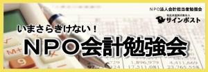 NPO会計勉強会2016アイキャッチ2画像