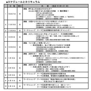 NPO会計チラシスケジュール